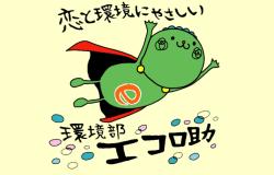ecolosuke_logo